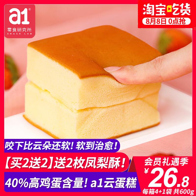 【a1云蛋糕】手工原味糕点早餐鸡蛋面包整箱 网红零食纯蛋糕600g