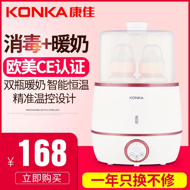 康佳奶瓶温暖奶器恒温自动婴儿多功能智能奶粉保温器消毒器二合一