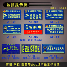 You have entered the monitoring area to put up video surveillance warning sign, waterproof sunscreen PVC board, night light sign WIFI, no gambling drug sign, night light self-adhesive warm warning sign