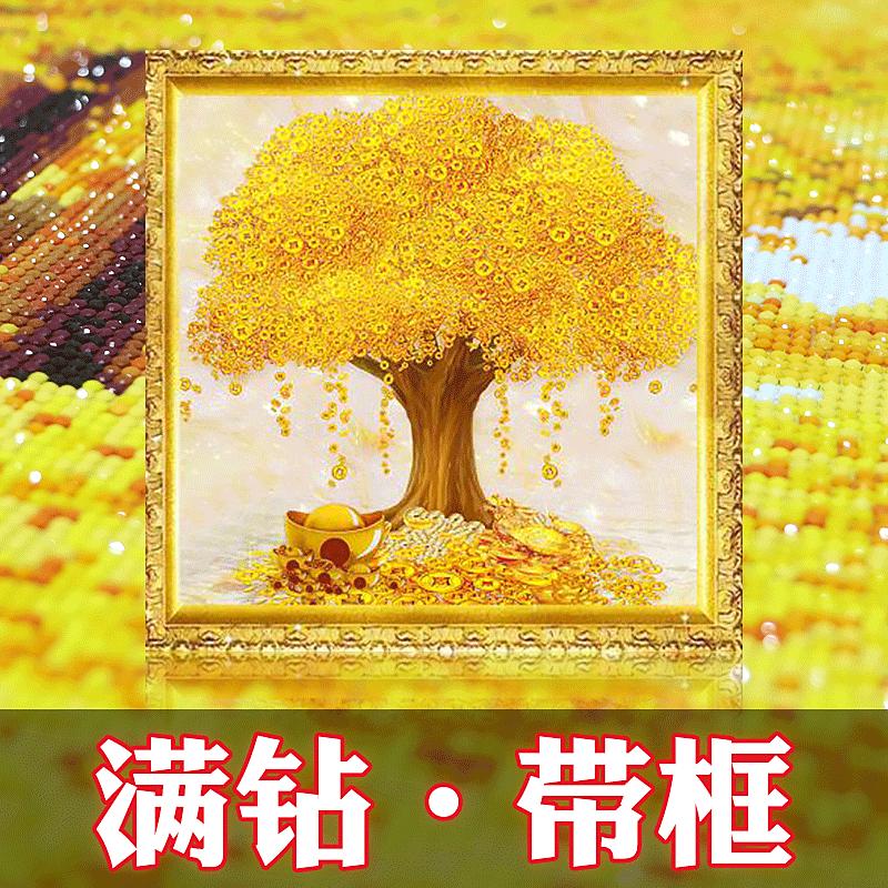 钻石画 发财树 摇钱树