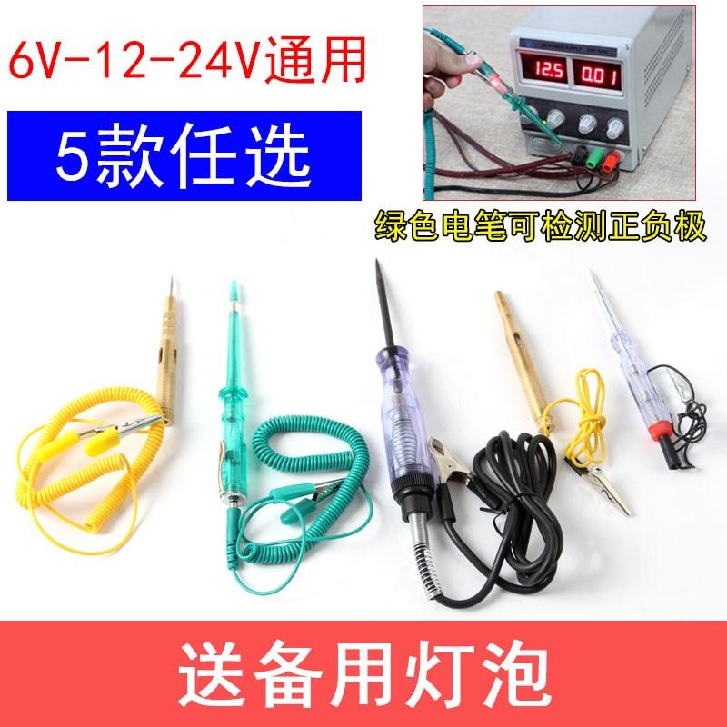 汽车电路检测12V24v测电试电笔多功能试灯电工线路免破线维修工具