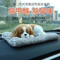 Car accessories Decoration Personality Creative Cute Simulation Dog Charcoal Car Doll Men and women Small car Decoration