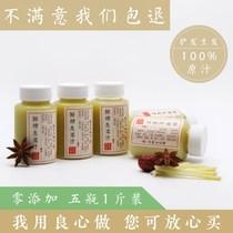 新鲜现榨纯姜汁生发防脱生姜水食老姜汁撞奶洗发增发驱寒养胃