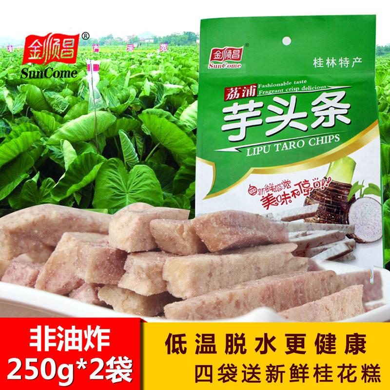 广西桂林特产荔浦香芋头条干非油炸办公室即食果蔬干零食小吃500g