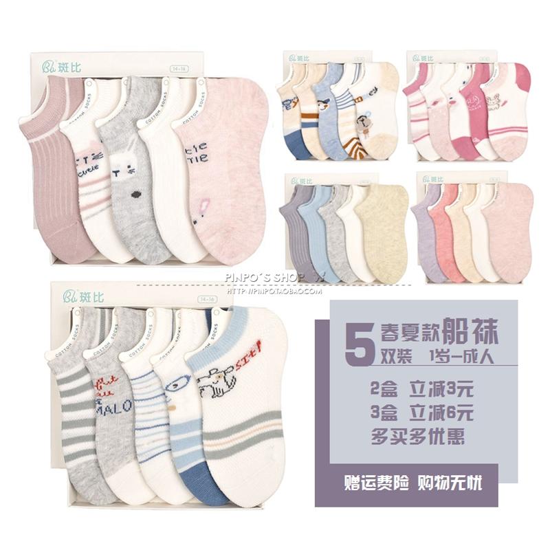 斑比 春夏薄款男女儿童船袜短帮袜子 学生无骨网眼袜5双装 亲子袜