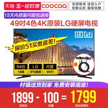 创维LG硬屏coocaa/酷开 KX49英寸50内置WIFI网络4K超清液晶电视55