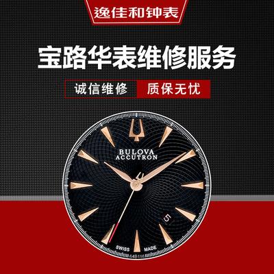 逸佳和 宝路华手表维修 机械表保养洗油 更换电池 手表保养售后店