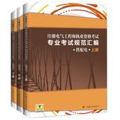 正版水利电力图书 中国计划出版社 多区域 注册电气工程师执业资格考试专业考试规范汇编 包邮