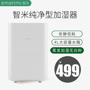 智米純凈型加濕器蒸發式智能室內家用4L大容量靜音無霧無白粉