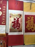 New silk paintings, non-woven hanging scrolls, Fu word hanging axes, Kangxi hanging Fu, calendar calendar, custom-made