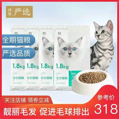 网易严选猫粮天然粮全期无谷全价猫粮增肥发腮7.2kg10成猫 幼猫粮