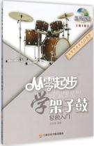 From Zero Starter Drum (2nd edition) (2nd edition) Mengxiande authored Western music Other publishing houses from zero-Learning Music Primer Series 2nd edition from zero start to learn drum