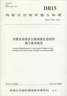 内蒙古自治区公路坡面生态防护施工技术规范:DB15/T 954-2016:DB15/T 954-2内蒙古自治区地方标准 内蒙古自治区公路坡面