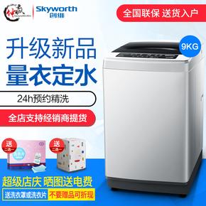 Skyworth/创维T90Q5 9KG洗衣机全自动波轮家用大容量甩干脱水升级