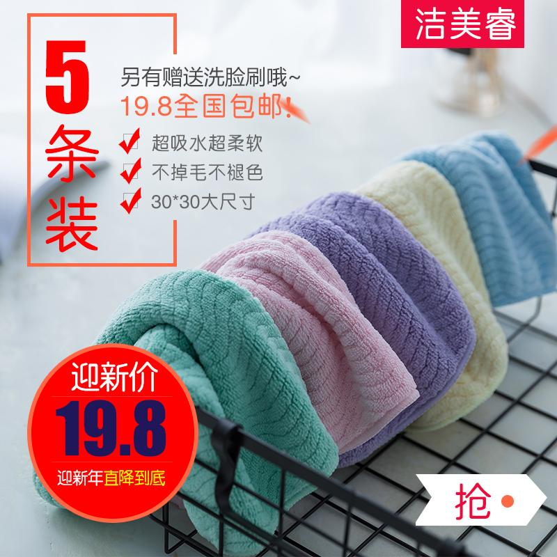 五条装速干吸水毛巾女洗脸小方巾家用柔软加厚四方手巾成人不掉毛