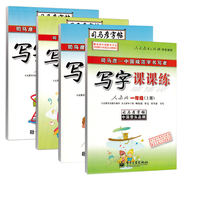 2019 Sima Yan first grade copybook second grade copybook on the book + the next book text post primary school students teach version of the language synchronous writing class practice 1-2 grade pencil Zheng Sima Yan