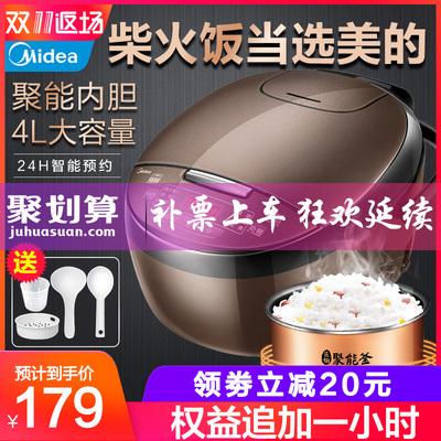 美的4L3升电饭煲煮饭锅家用多功能官方智能6旗舰店5正品小2-3-4人