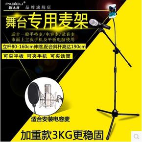 新款金属话筒架无线麦克风支架落地式舞台KTV家用有线话筒支便宜