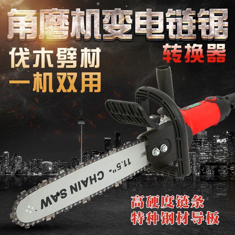 角磨机改装电链锯 转换头套装 家用伐木手提角磨机变电链锯
