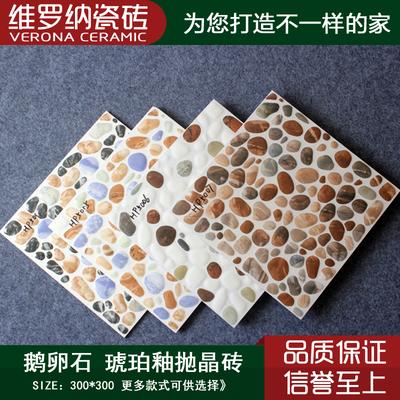 300x300抛晶砖阳台地砖露台防滑砖仿鹅卵石瓷砖艺术砖卫生间地砖