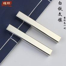 Sibao Town Paper Brush Calligraphy, Japanese White Iron Paper Press Press, Gift, Wenzhen, Rule, Metal Paper Press, Book Press, Simple Portable Town, Xiaokai Calligraphy and Painting
