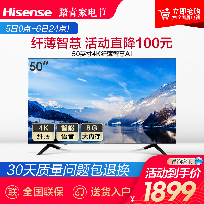 海信H50E3A 50英寸4K高清智能WIFI网络平板液晶AI电视机家用4255