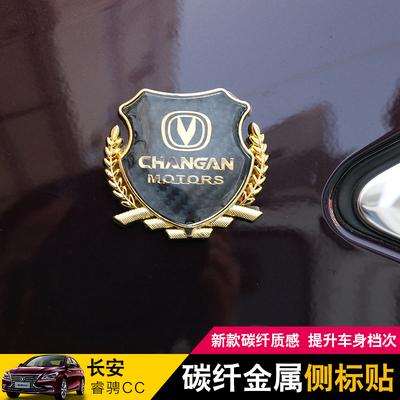 适用于2018款长安睿骋CC第二代逸动DTCS55改装车身炭纤纹金属贴标