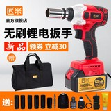 Artisan rice brushless electric wrench lithium electric charging wrench impact car foot hand shelf woodworking sleeve wind gun