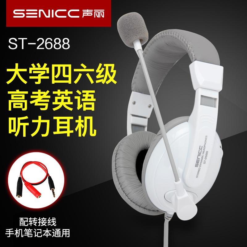 硕美科st-2688耳机