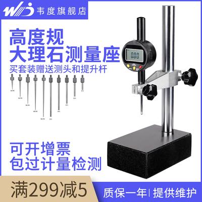 千分表高度规大理石平台数显百分表一套表座支架高精度测头测量座
