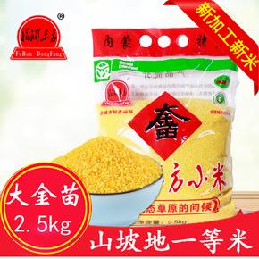 黄小米新米福润东方大金苗内蒙赤峰月子米脂五谷杂粮5斤小黄米粥