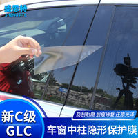 Mercedes-Benz new C-class E-class C180LC200L GLC260 column protection film B-pillar protection car stickers invisible car clothing