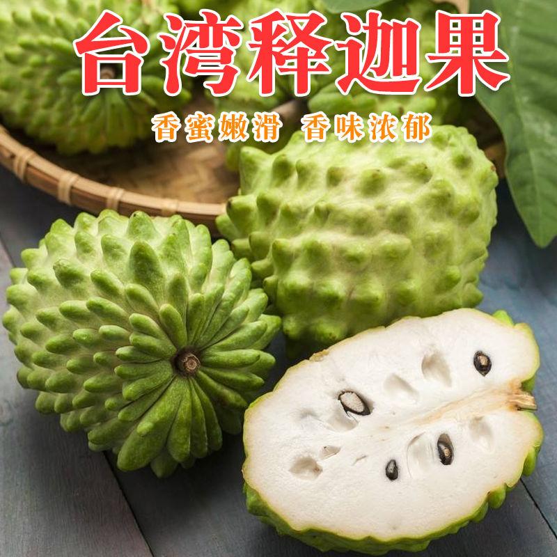 台湾牛奶凤梨释迦果5斤装大果新鲜进口水果番荔枝释迦佛头果包邮