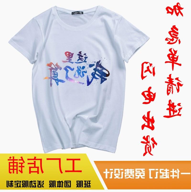 日本购班服定制纯色t恤男女纯棉短袖空白文化广告衫diy团队服印字