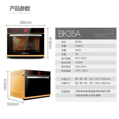 德國電蒸爐 烤箱35升蒸汽多功能電蒸箱臺式家用BK35A二合一銷量排行