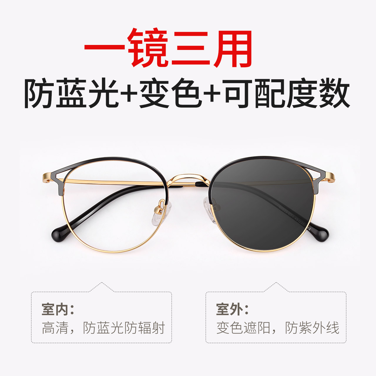 colore.in9002290022-太阳眼镜防蓝光眼镜
