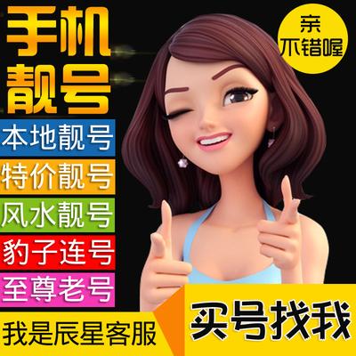 中国移动手机卡