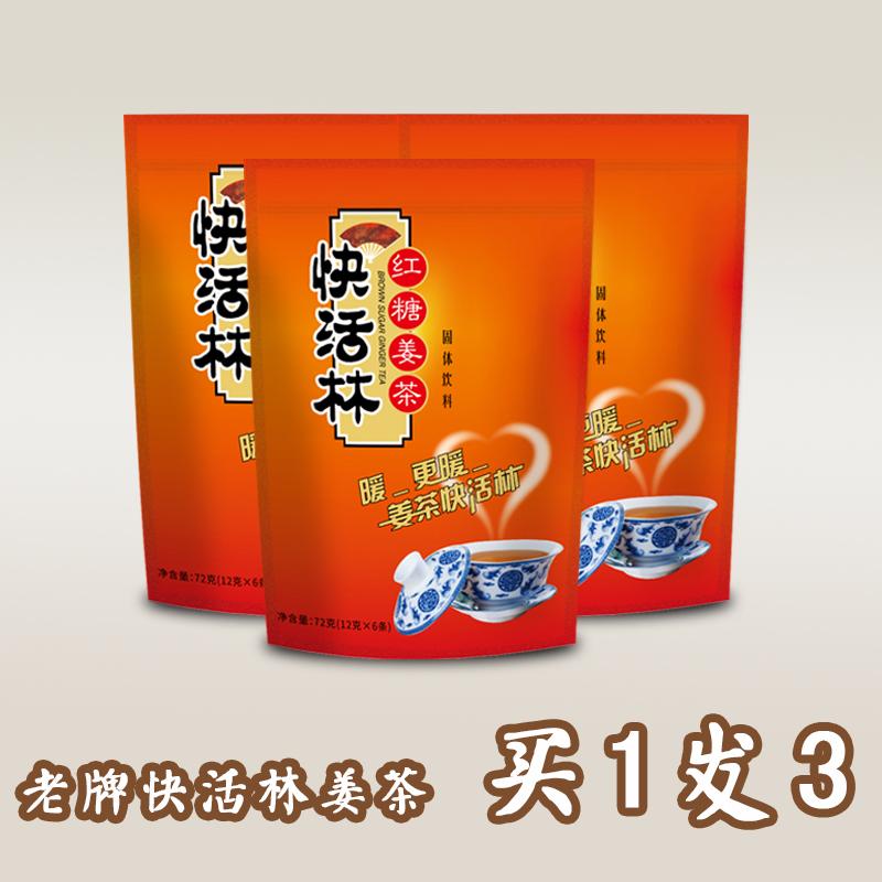 老牌快活林 红糖姜茶速溶姜汁老姜汤大姨妈姜母茶买1发3包邮