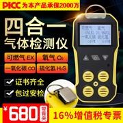 四合一气体检测仪可燃一氧化碳氧气硫化氢浓度有毒有害气体检测仪