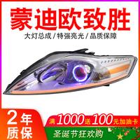 蒙迪欧致胜大灯总成改装海5双光透镜天使眼LED水晶泪眼氙气灯定制