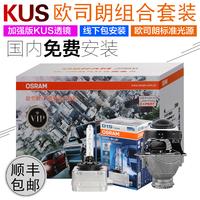 新品精刚KUS海5Q5双光透镜 欧司朗氙气灯安定器 改装前大灯包安装