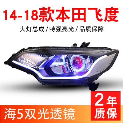 14-18款本田新飞度GK5大灯总成改装氙气灯海5双光透镜日行灯定制