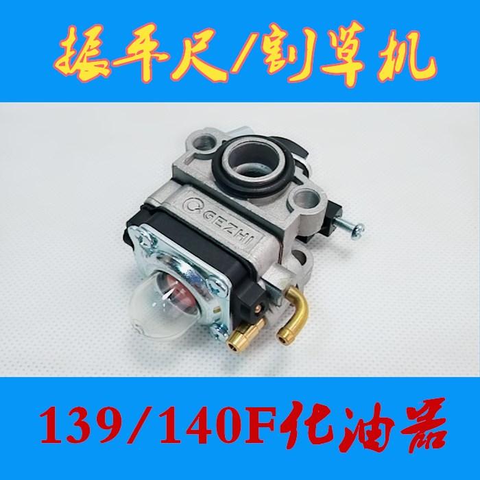 GX35本田四冲程汽油发动机化油器139/140F背负式割草机振平尺配件