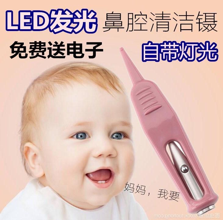 婴幼儿工具实用镊子清洁鼻夹小孩夹鼻屎器带灯鼻涕婴儿专用婴儿童