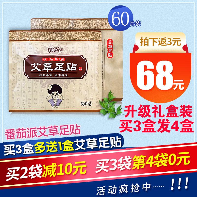 【买3盒多送1盒|2盒立减13元】正品番茄派老北京艾草脚足贴60片装