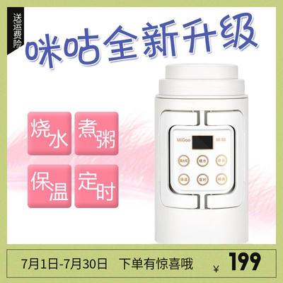 咪咕迷你电热水壶旅行便携烧水壶家用小容量小功率宿舍加热水杯
