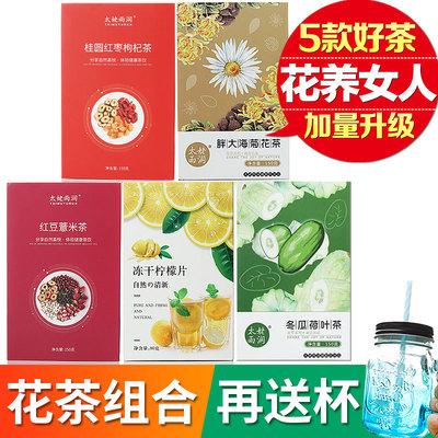 五盒花茶冻干柠檬片胖大海菊花红枣桂圆枸杞茶冬瓜荷叶玫瑰红枣茶