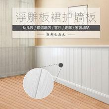 生态木护墙板墙裙浮雕木纹幼儿园客厅室内仿实木塑长城板背景墙裙