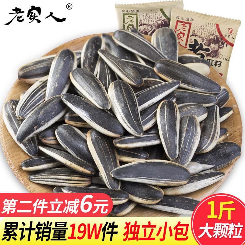 老实人葵瓜子500g小包装原味五香煮瓜子葵花籽焦糖零食山核桃味