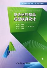 安晓燕 中国建材工业 复合材料制品成型模具设计 普通高等院校材料工程类规划教材图片